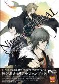 Nitro+CHiRAL(ニトロプラス キラル) 5years