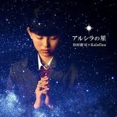 谷村新司×Kalafina/アルシラの星 初回限定盤