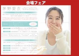 茅野愛衣10thメモリアル ブック&ミニアルバム「むすんでひらいて」発売記念施策画像