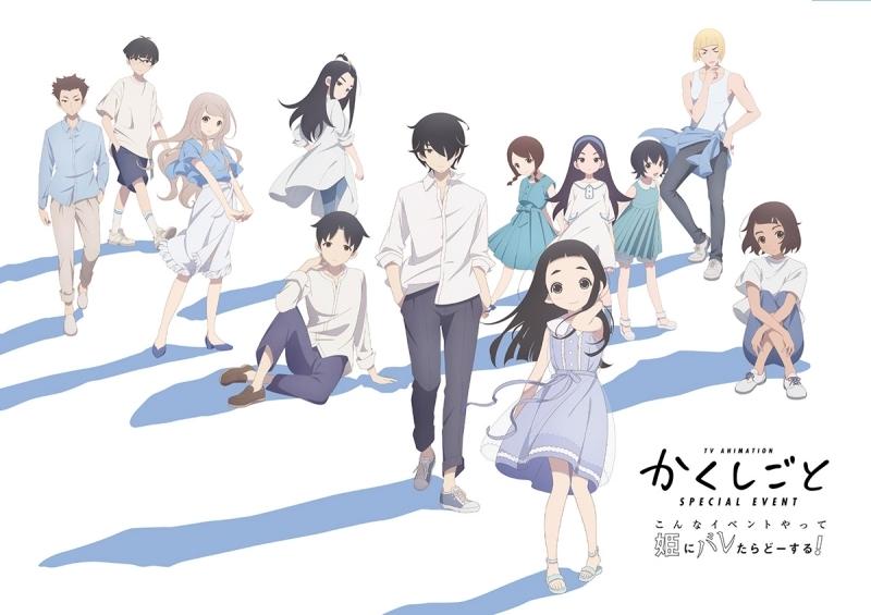 【Blu-ray】TVアニメ「かくしごと」スペシャルイベント ~こんなイベントやって姫にバレたらどーする!~