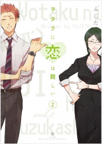 【コミック】ヲタクに恋は難しい(2)