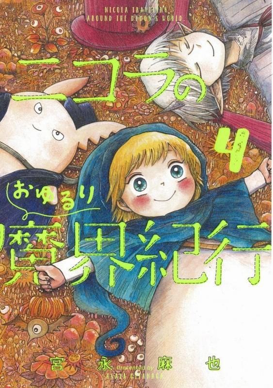【コミック】ニコラのおゆるり魔界紀行(4)