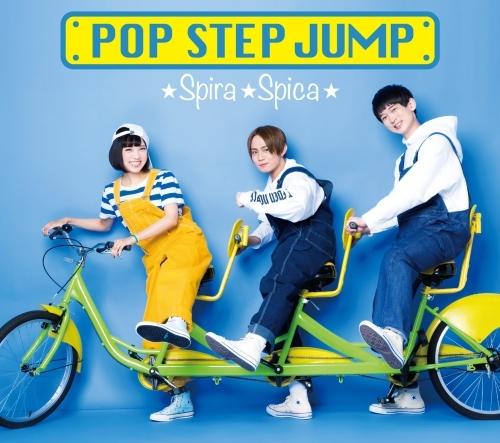 【アルバム】スピラ・スピカ/ポップ・ステップ・ジャンプ! 初回生産限定盤