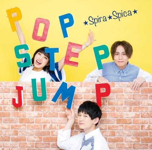 【アルバム】スピラ・スピカ/ポップ・ステップ・ジャンプ! 通常盤