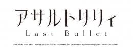 アサルトリリィ Last Bullet ゲーマーズ全店フェア画像