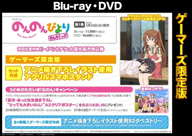 【Blu-ray】TV のんのんびより のんすとっぷ 1 ゲーマーズ限定版【アニメ描き下ろしイラスト使用アクリルスマホスタンド付】