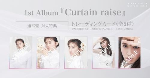 【アルバム】1stアルバム「Curtain raise」/逢田梨香子 【通常盤】 サブ画像2