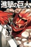「進撃の巨人」(1)~(22)コミック