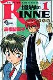 「境界のRINNE」(1)~(32)コミック
