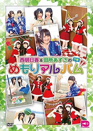 【DVD】西明日香&田所あずさのめもりアルバム 下巻