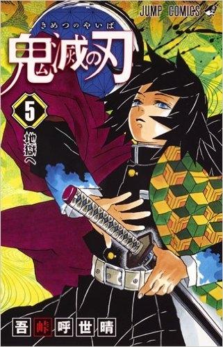 【コミック】鬼滅の刃(5)