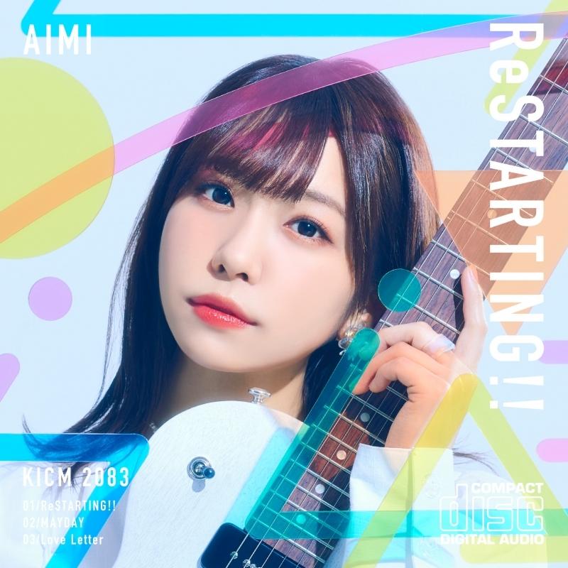 【マキシシングル】「ReSTARTING!!」/愛美 【通常盤】