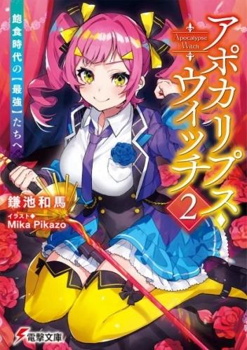 【小説】アポカリプス・ウィッチ(2) 飽食時代の【最強】たちへ