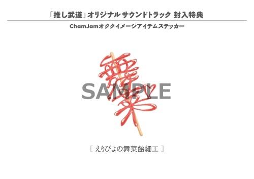 【サウンドトラック】TV 推しが武道館いってくれたら死ぬ オリジナルサウンドトラック サブ画像2