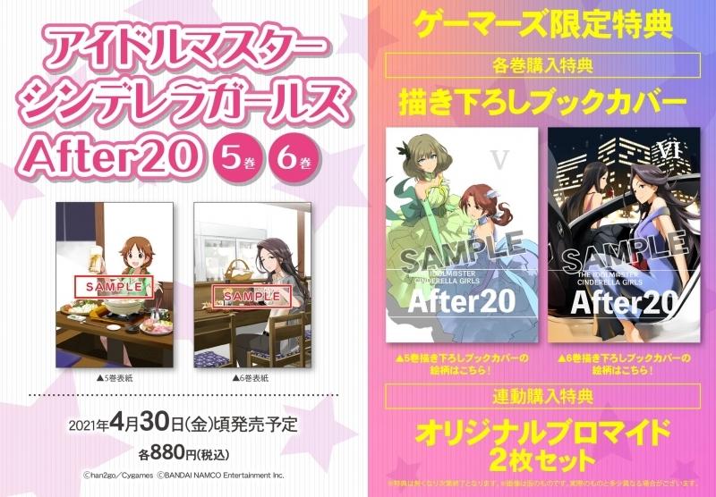 【コミック】アイドルマスター シンデレラガールズ After20(6)
