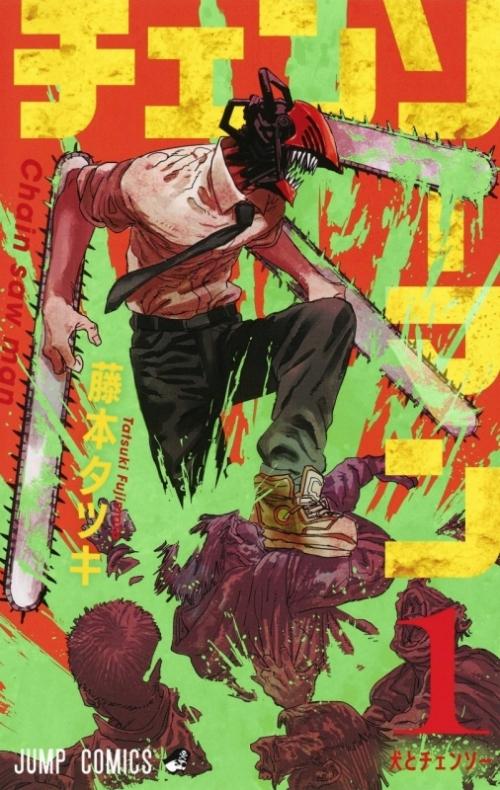 【書籍一括購入】チェンソーマン(1)~(11)コミック