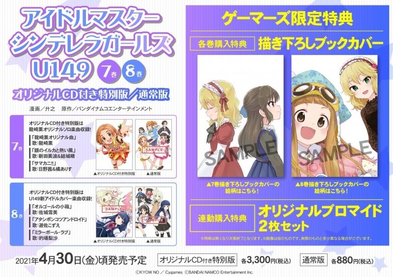 【コミック】アイドルマスター シンデレラガールズ U149(8) オリジナルCD付き特別版
