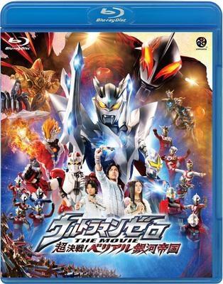 【Blu-ray】映画 ウルトラマンゼロ THE MOVIE 超決戦! ベリアル銀河帝国 通常版