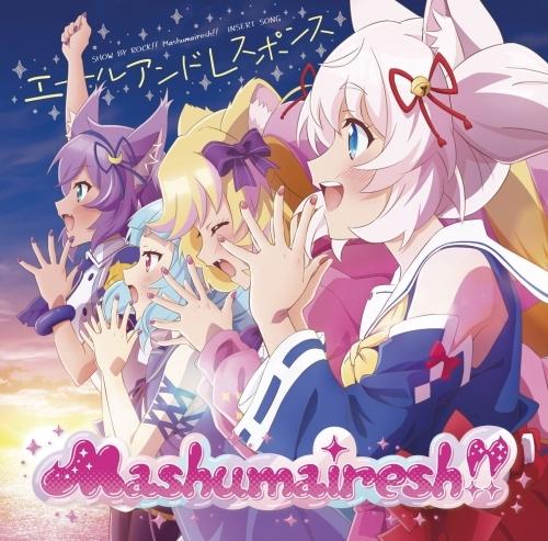 【主題歌】TV SHOW BY ROCK!!ましゅまいれっしゅ!! 挿入歌「エールアンドレスポンス」/Mashumairesh!!