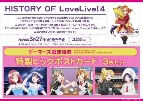 【グッズ-ムック】HISTORY OF LoveLive!4