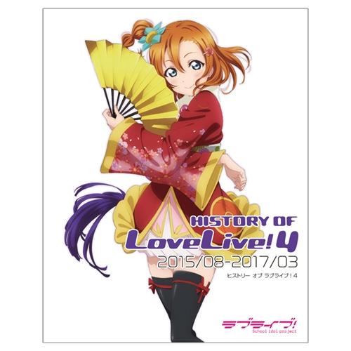 【グッズ-ムック】HISTORY OF LoveLive!4 サブ画像2