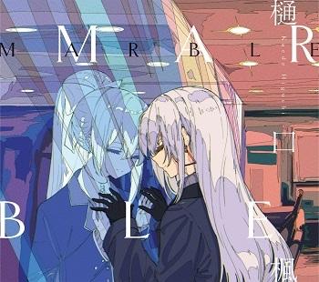 【マキシシングル】メジャー1stシングル「MARBLE」/樋口楓 【初回限定盤】