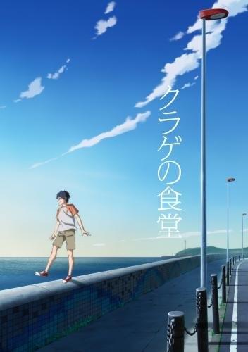 【Blu-ray】OVA クラゲの食堂