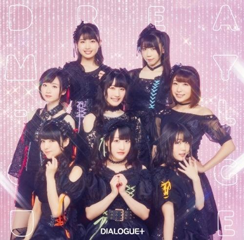 【アルバム】「DREAMY-LOGUE」/DIALOGUE+ 【初回限定盤】CD+BD