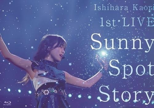 【Blu-ray】石原夏織 1st LIVE「Sunny Spot Story」