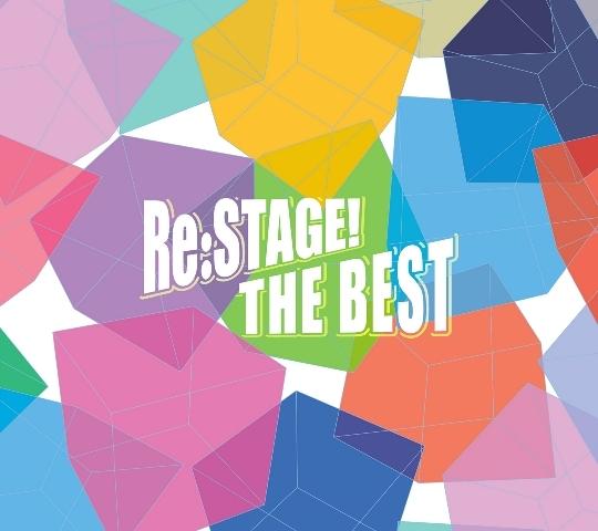 【アルバム】Re:STAGE! THE BEST
