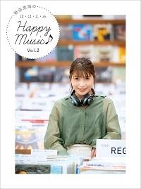 【その他(書籍)】新田恵海のほ・ほ・え・み Happy Music♪ Vol.2