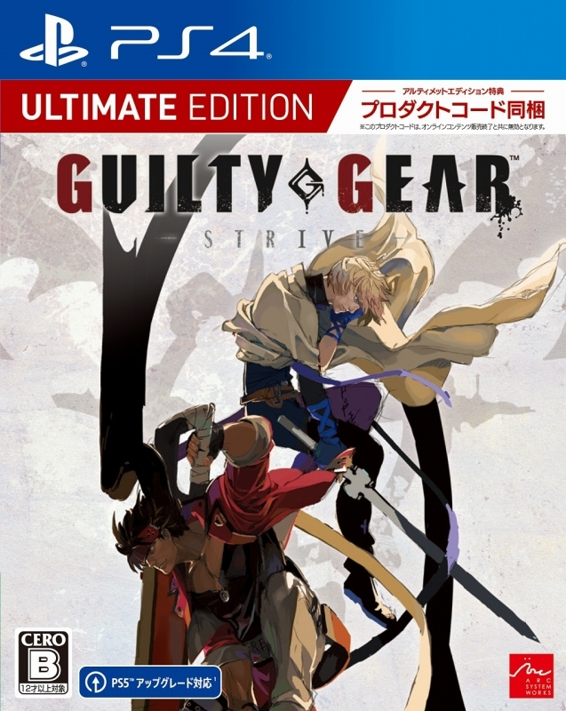 【PS4】GUILTY GEAR -STRIVE- アルティメットエディション