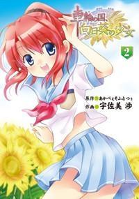 【コミック】車輪の国、向日葵の少女(2)