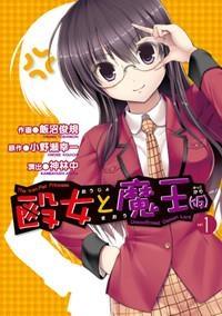 【コミック】殴女と魔王(仮)(1)