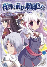 【コミック】夜明け前より瑠璃色な Moonlight Cradle(2)