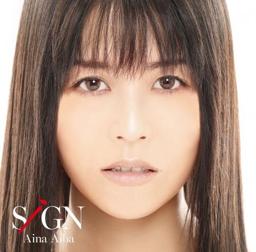 【アルバム】「SiGN」/相羽あいな 【Blu-ray付生産限定盤】