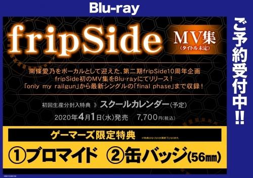 【Blu-ray】fripSide infinite video clips 2009-2020