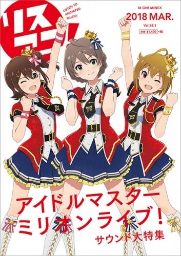 【その他(書籍)】リスアニ!Vol.32.1「アイドルマスター」音楽大全 永久保存版V