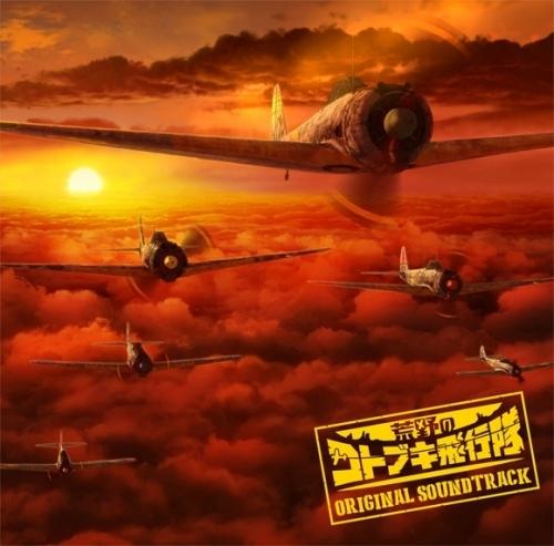 【サウンドトラック】TV 荒野のコトブキ飛行隊 オリジナルサウンドトラック
