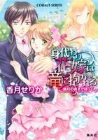 【小説】身代わり花嫁は竜に抱かれる 満月の夜まで待って