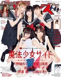 【雑誌】声優パラダイスR vol.23