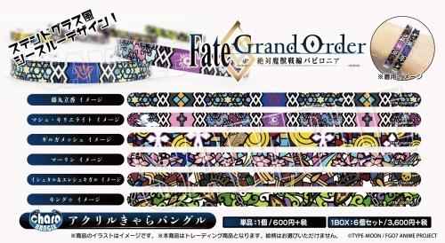 【グッズ-ブレスレット】Fate/Grand Order -絶対魔獣戦線バビロニア- アクリルきゃらバングル サブ画像2