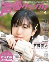 【雑誌】声優グランプリ 2021年4月号