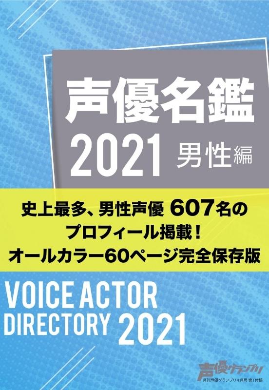 【雑誌】声優グランプリ 2021年4月号 サブ画像2
