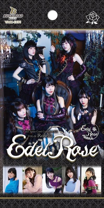 【グッズ-カード】Voice Actor Card Collection EX VOL.01 Roselia『Edel Rose』1BOX サブ画像3