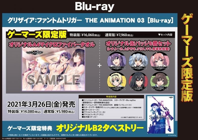 【Blu-ray】グリザイア:ファントムトリガー THE ANIMATION 03 [Blu-ray] 【通常版】ゲーマーズ限定版 【オリジナルA4マイクロファイバータオル+オリジナル缶バッジ6個セット(レナ、トーカ、ムラサキ、クリス、マキ、有坂秋桜里)付】