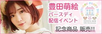 【祝!】豊田萌絵 26歳 Birth Day 2021 配信記念バースディ商品