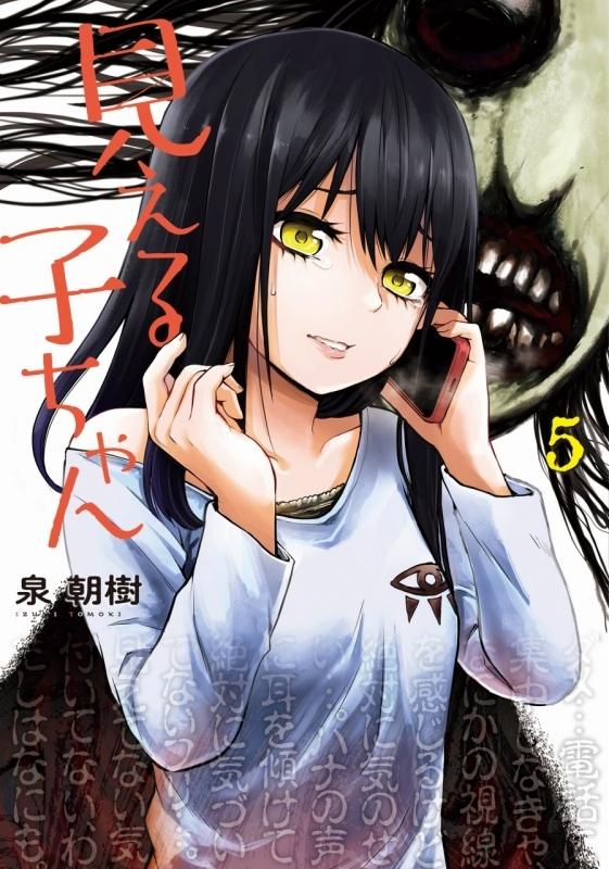 【コミック】見える子ちゃん(5)