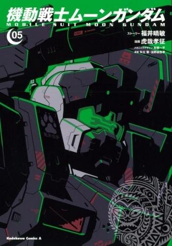 【コミック】機動戦士ムーンガンダム(5)