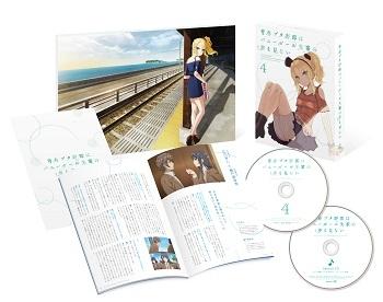 【DVD】TV 青春ブタ野郎はバニーガール先輩の夢を見ない 4【完全生産限定版】 サブ画像2